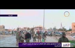 الأخبار - روسيا: لا توجد ضمانات لعدم وصول السلاح للإرهابيين في ليبيا