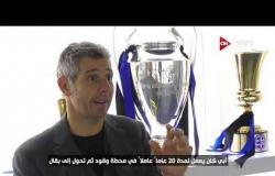 لقاء حصري - فرانشيسكو تولدو يتحدث عن بداياته مع كرة القدم والتحاقه بالميلان