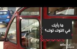 توك توك سوري في الشوارع المصرية .. اعرف الحكاية كلها
