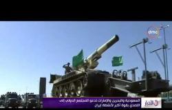 الأخبار - السعودية و البحرين و الإمارات تدعو المجتمع الدولي للتصدي بقوة أكبر لأنشطة إيران