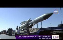 الأخبار - السعودية والبحرين والإمارات تدعو المجتمع الدولي إلى التصدي بقوة أكبر لأنشطة إيران
