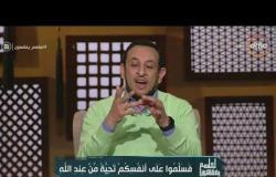 """لعلهم يفقهون - الشيخ رمضان عبد المعز يوضح """"ليه بنسلم على بعض"""""""