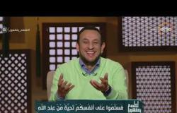 لعلهم يفقهون - الشيخ رمضان عبد المعز: ربنا اصطفى لنا هذه التحية في الدنيا والآخرة