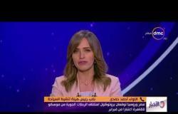 الأخبار - مصر وروسيا توقعان بروتوكول استئناف الرحلات الجوية من موسكو للقاهرة اعتباراً من فبراير