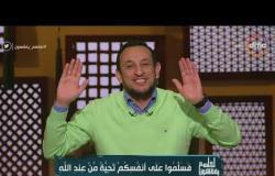 لعلهم يفقهون - الشيخ رمضان عبد المعز: أفشوا السلام كي تعلوا