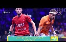8 الصبح - الأخوان الشوربجي في نهائي بطولة العالم لفردي الإسكواش