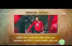 """8 الصبح - فقرة أنا المصري عن صانع السعادة """" محمد صلاح """""""
