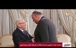 الأخبار - شكري يؤكد على أهمية تضافر جهود مصر مع تونس والجزائر لمواجهة التحديات الأمنية في ليبيا