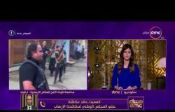 مساء dmc - مداخلة العميد | خالد عكاشة | عضو المجلس الوطني لمكافحة الارهاب |