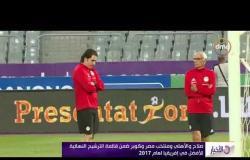 الأخبار - صلاح والأهلي ومنتخب مصر وكوبر ضمن قائمة الترشيح النهائية للأفضل في إفريقيا 2017