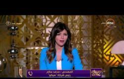 """مساء dmc - تعليق المهندس / محمد سالم رئيس شركة """" سيكو """" على سرقة بطاريات المحمول المصري"""