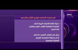 الأخبار - وزراء خارجية مصر وتونس والجزائر يجددون دعمهم للاتفاق السياسي والليبي