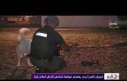 الأخبار - الجيش الإسرائيلي يهاجم موقعاً لحماس شمال قطاع غزة