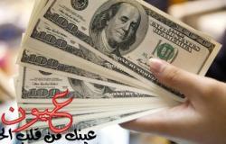 سعر الدولار اليوم اﻹثنين 8 يناير 2018 بالبنوك والسوق السوداء