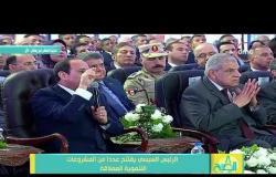 8 الصبح - الرئيس السيسي : هدفنا من انجاز المشروع القومي للطرق تقليل نسبة الحوادث وحماية المصريين