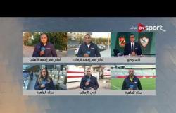 ستاد مصر - تغطية خاصة لشبكة مراسلين ONSPORT لأجواء وكواليس مباراة القمة