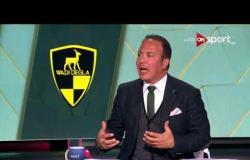 ستاد مصر - أيمن يونس: وادى دجلة فى مشكلة بسبب النتائج ومباراة المصرى نقطة فاصلة