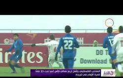 الأخبار - المنتخب الفلسطيني يتأهل لربع نهائي كأس آسيا تحت 23 عامآ للمرة الأولى في تاريخه