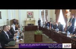 الأخبار - شكري : القدس وحماية المقدسات الدينية ستظل على رأس أولويات سياسة مصر الخارجية