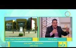 8 الصبح -  الكاتب الصحفي / أحمد أيوب ... الدولة المصرية تلتزم بعودها