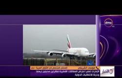 الأخبار - الإمارات تعتبر اعتراض المقاتلات القطرية لطائرتين مدنيتين إرهاباً وخرقاً للاتفاقيات الدولية