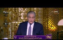مساء dmc - مداخلة عبد الحميد الدمرداش | رئيس المجلس التصديري للحاصلات الزراعية |