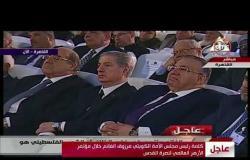 الأخبار - كلمة رئيس مجلس الأمة الكويتي مرزوق الغانم خلال مؤتمر الأزهر العالمي لنصرة القدس