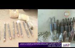 """الأخبار - المتحدث العسكري """" مقتل إرهابي وضبط 22 من المشتبه بدعمهم للإرهاب بشمال سيناء """""""