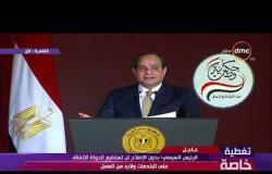 حكاية وطن - الرئيس السيسي : التردد في اتخاذ قرارات الإصلاح خيانة .. ومصر لن تضيع معي أبدا