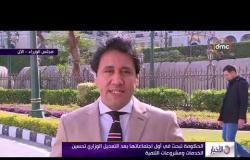 الأخبار - مجلس الوزراء يبحث تحسين الخدمات المقدمة للمواطنين