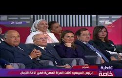 حكاية وطن - الرئيس السيسي : لا أنحاز للمرأة المصرية ولكنها فعلا كانت ضمير الأمة المصرية