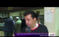 """الأخبار - مؤتمر """" حكاية وطن """" ينطلق اليوم وعلى مدار 3 أيام بمشاركة الرئيس السيسي"""