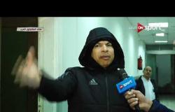 ستاد مصر - أبو طالب العيسوي : واجهنا سوء توفيق وكنا الأفضل لحظات تسجيل المقاولون