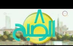 8 الصبح - آخر أخبار ( الفن - الرياضة - السياسة ) حلقة الخميس 18 - 1 - 2018