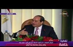 حكاية وطن - الرئيس السيسي : لن يتم إلغاء دعم بطاقات التموين وكذلك لن يتم إلغاء دعم الخبز