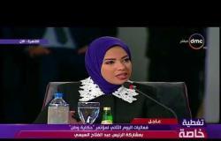 """حكاية وطن - الكلمة الافتتاحية لأولى جلسات مؤتمر """"حكاية وطن"""" .. بين الرؤية والإنجاز"""