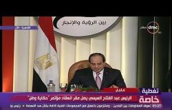 """حكاية وطن - لحظة وصول الرئيس عبد الفتاح السيسي فعاليات اليوم الثاني من مؤتمر """"حكاية وطن"""""""