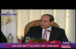 حكاية وطن - الرئيس السيسي : مسئول أمام الله وأمامكم عن الحفاظ على مصر ولن تسقط مرة أخرى