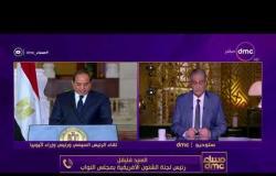 مساء dmc - الرئيس السيسي : مصر وإثيوبيا تربطهم علاقات عمرها الآف السنين