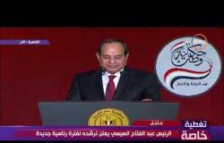 """حكاية وطن - الرئيس السيسي للمصريين .. """" إنتوا هتتعبوا معايا اوي عشان مصر """""""