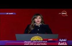 """حكاية وطن - الجلسة الختامية لمؤتمر """" حكاية وطن """" بمشاركة الرئيس عبد الفتاح السيسي"""