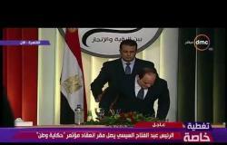 """حكاية وطن - لحظة وصول الرئيس عبد الفتاح السيسي فعاليات اليوم الثالث من مؤتمر """" حكاية وطن """""""