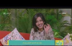 8 الصبح - داليا أشرف مع المذيع الصغير تحكي مُقابلتها للرئيس عبد الفتاح السيسي