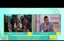 8 الصبح - د. محمود زكريا :  ملف السياسة الخارجية ذو صلة وثيقة بشكل مباشر مع التنمية