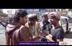 الأخبار - إغلاق معظم مكاتب الصرافة في صنعاء بسبب تردي الأوضاع الاقتصادية
