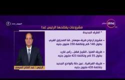 مساء dmc - | غداً يفتتح الرئيس السيسي عدداً من المشروعات الكبرى من بني سويف |