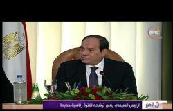 الأخبار - اختتام فعاليات مؤتمر حكاية وطن بحضور الرئيس السيسي