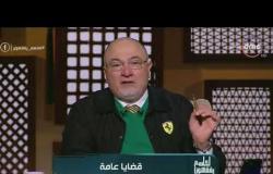 لعلهم يفقهون - الشيخ خالد الجندي: الخلافة العثمانية أسوأ المراحل الاستعمارية وأضاعت الاقصى