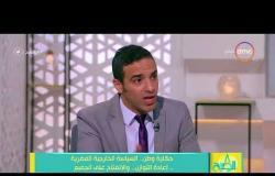 8 الصبح - د. محمود زكريا : السياسة الخارجية المصرية.. إعادة التوازن والإنفتاح على الجميع