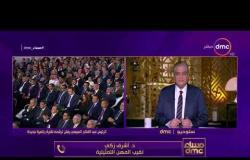 مساء dmc - د.أشرف زكي   الرئيس السيسي هو من أعطانا الأمن والأمان وهو ما نحتاج اليه  